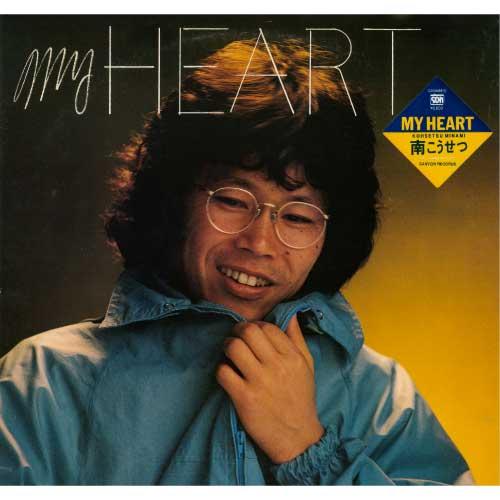 南こうせつ アルバム MY HEART
