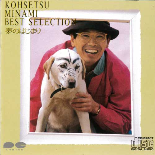 南こうせつ アルバム KOHSETSU MINAMI BEST SELECTION 夢のはじまり