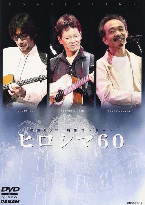 南こうせつ 映像 DVD ヒロシマ60