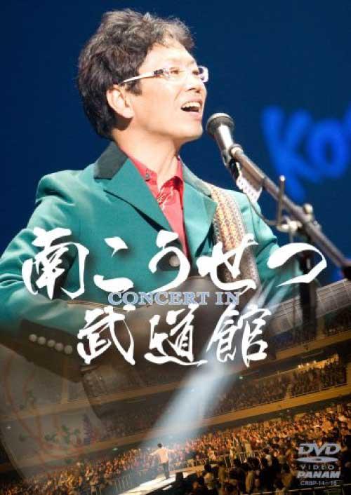 南こうせつ 映像 DVD 南こうせつCONCERT IN 武道館