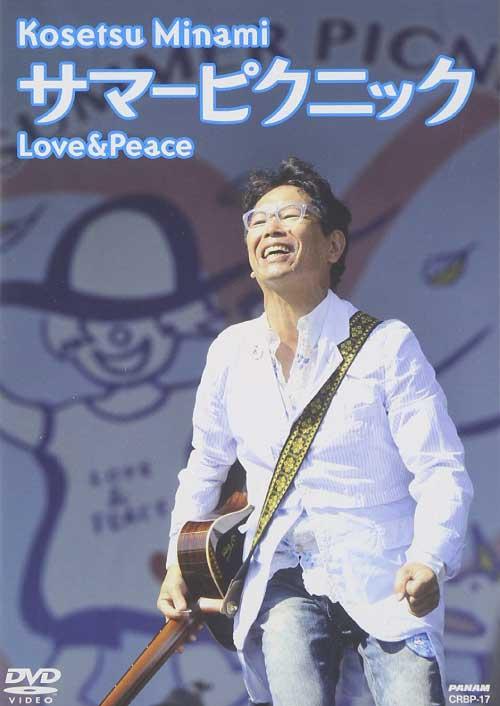 南こうせつ 映像 DVD サマーピクニックLove&Peace