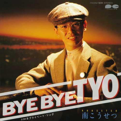 南こうせつ シングル Bye Bye TYO