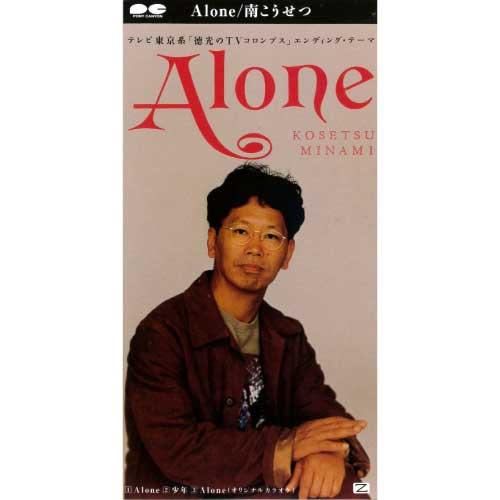 南こうせつ シングル Alone