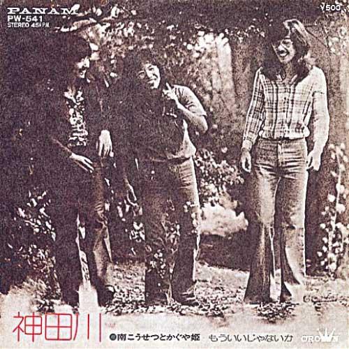 南こうせつ 1970年